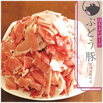 宮崎県産 ぶどう豚